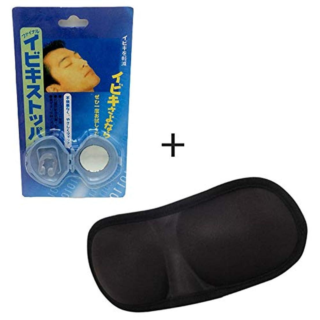 店主ニコチン不格好NOTE いびき防止装置鼻クリップは睡眠装置がいびきを止めるのを助けるアイマスク睡眠シェード通気性3dアイプロテクション