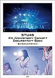 STU48 4th Anniversary Concert Documentary Book -瀬戸内からの声をのせて-