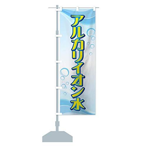 アルカリイオン水 のぼり旗 サイズ選べます(ジャンボ90x270cm 左チチ)