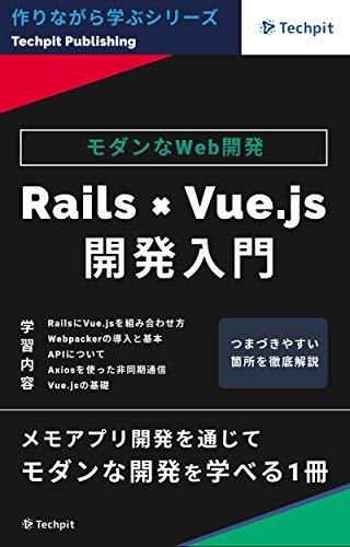 【Rails x Vue.js】メモアプリを作成しながらモダンな開発を学ぼう!: 作りながら学ぶシリーズ (Techpit Publishing) (テックピットパブリッシング)