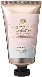 フレグランシー クシェルヨット(KUSCHEL J) ハンドクリーム シェルグラン 50g