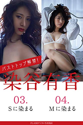 FLASHデジタル写真集R 染谷有香 03.Sに染まる 04.Mに染まる 染谷有香・染まるシリーズ