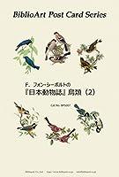 BiblioArt Post Card Series シーボルト 『日本動物誌』鳥類(2) 6枚セット(解説付き)