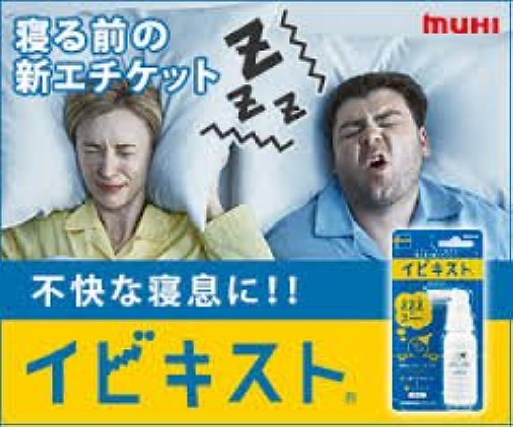 【4個】池田模範堂 イビキスト 25gx4個 (4987426002510-4)