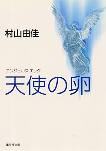 天使の卵 エンジェルス・エッグ (集英社文庫)