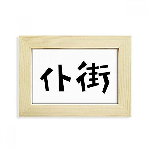 DIYthinker Chinese Zitat Game Over Desktop-HÖlz-Bilderrahmen Fotokunst-Malerei Passt 10.2 x 15.2cm (4 x 6 Zoll) Bild Mehrfarbig