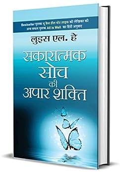 "Sakaratmak Soch Ki Apaar Shakti : Hindi Translation of International Bestseller ""All Is Well by Louise L. Hay & Mona Lisa Schulz"" (Best Selling Books of All Time) (Hindi Edition) by [LOUISE L. HAY & MONA LISA SCHULZ]"