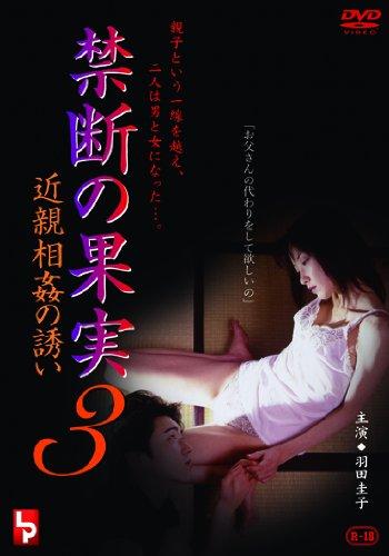 禁断の果実3 近親相姦の誘い [DVD]
