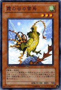 遊戯王シングルカード 霞の谷の雷鳥 ノーマル dt01-jp013