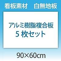 看板無地素材板 90cm×60cm アルミ樹脂複合板 厚さ3mm 5枚セット 取付用穴:8ヶ所