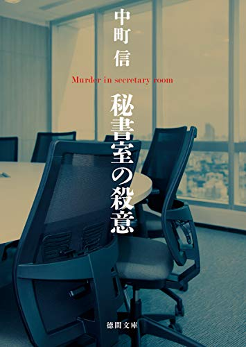 秘書室の殺意 (徳間文庫)