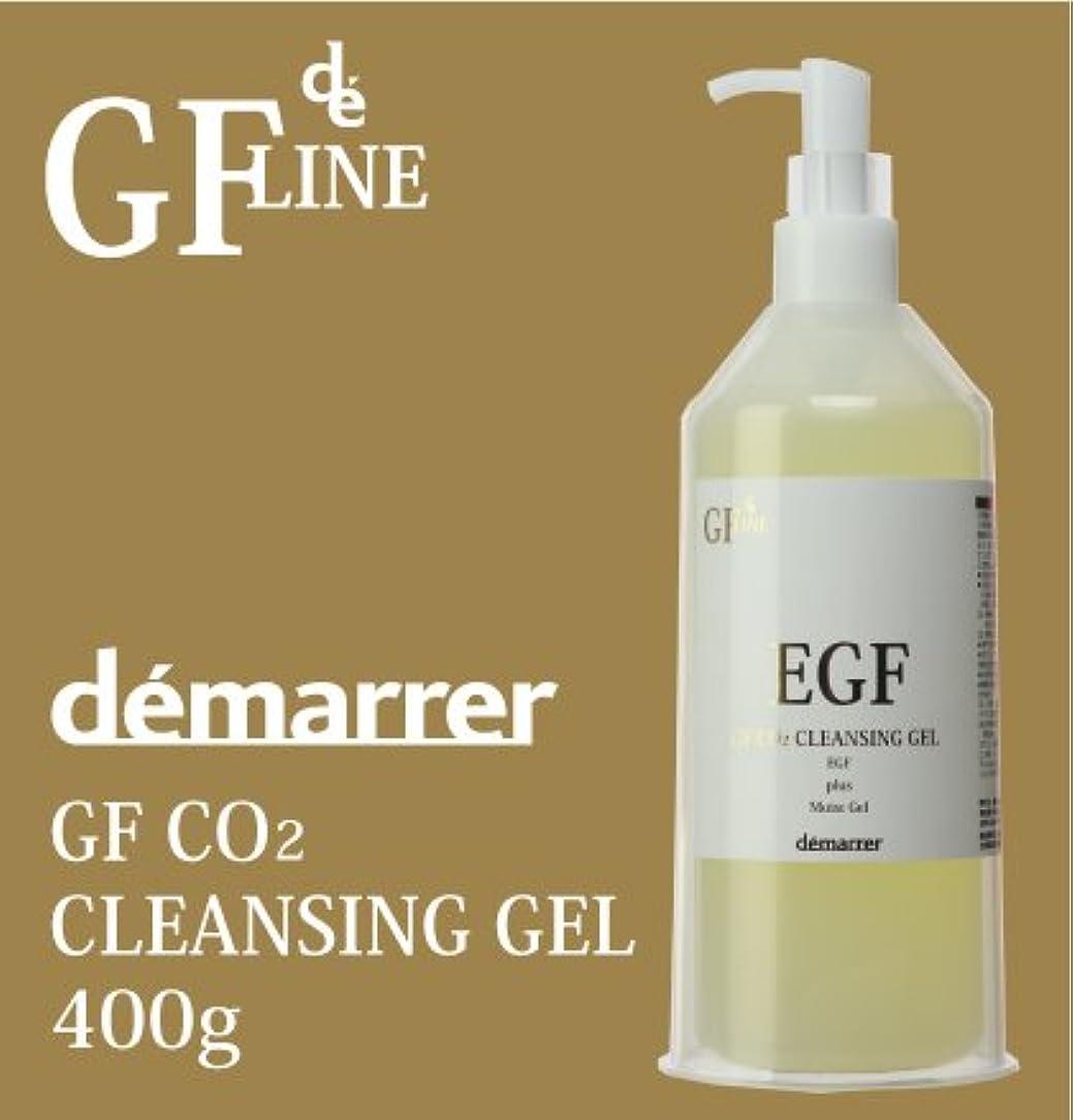 分析する彫る誠実さデマレ GF 炭酸 クレンジング  400g
