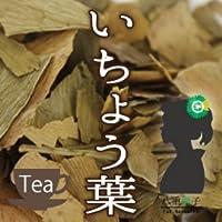 イチョウ茶35g イチョウ葉100% 銀杏茶/いちょう茶/イチョウ茶 (健康茶・野草茶)