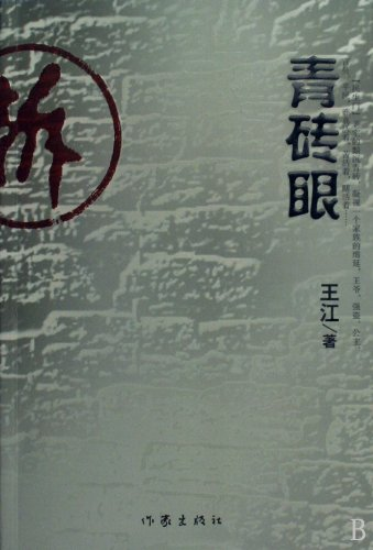 The Eyes of Blue Brick (Chinese Edition)