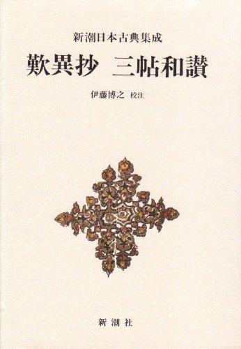 歎異抄 三帖和讃  新潮日本古典集成 第46回