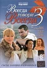 Vsegda govori vsegda 3 (8 seriy) by Poroshina Mariya