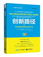 """""""独角兽""""商业创新书系·创新路径:经过市场验证的创新方法和工具"""