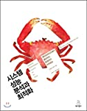 System performance analysis and optimization (Korean Edition)