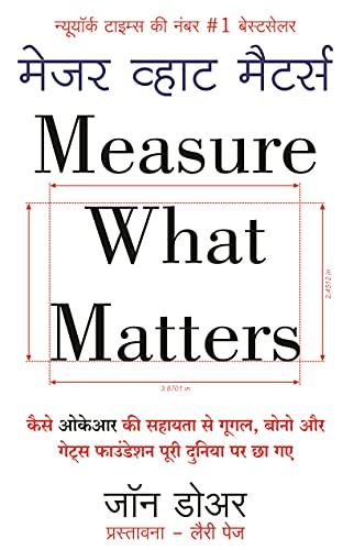 Measure What Matters (Hindi) (Hindi Edition)