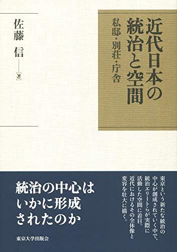 近代日本の統治と空間: 私邸・別荘・庁舎