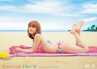 高橋愛 AI loves you I love AI [DVD]