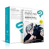 CLIP STUDIO PAINT PRO 公式ガイドブックモデル改訂版 セットモデル