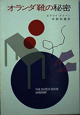 オランダ靴の秘密 (ハヤカワ・ミステリ文庫)