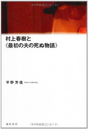 村上春樹と〈最初の夫の死ぬ物語〉—新装版の詳細を見る