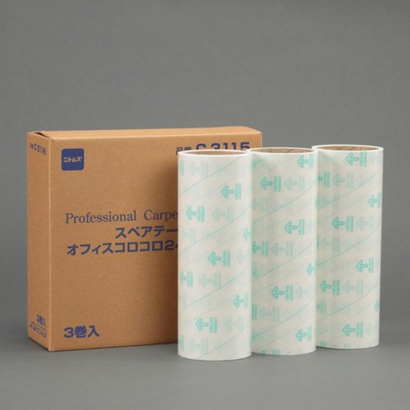 どうやら急速なシェーバーニトムズ スペアテープオフィスコロコロ240 3巻
