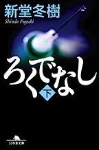 表紙: ろくでなし(下) (幻冬舎文庫) | 新堂冬樹