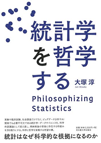 統計学を哲学する / 大塚 淳