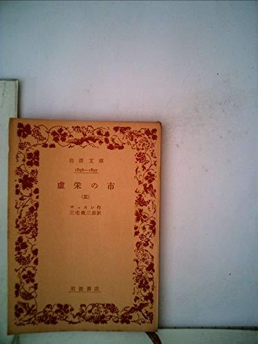 虚栄の市〈第3〉 (1948年) (岩波文庫)の詳細を見る