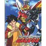 勇者指令ダグオン DVD BOX 1