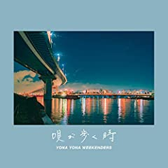 YONA YONA WEEKENDERS「唄が歩く時」の歌詞を収録したCDジャケット画像