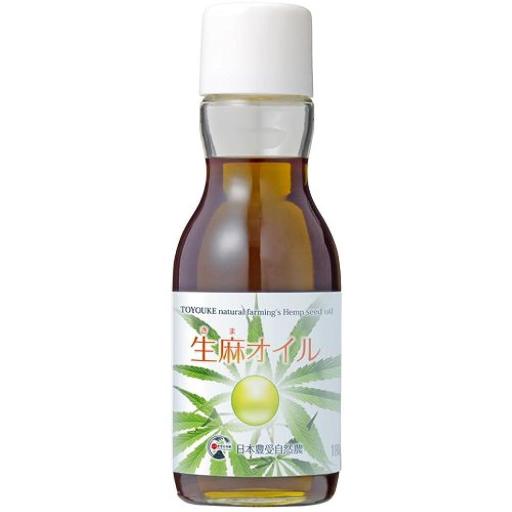 正しいレディ火薬日本豊受自然農 生麻オイル(180g)