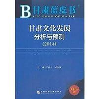 甘肃蓝皮书:甘肃文化发展分析与预测(2014)