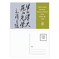 中国の毛沢東引用ブラック 詩のポストカードセットサンクスカード郵送側20個