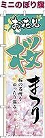 卓上ミニのぼり旗 「桜まつり3」 短納期 既製品 13cm×39cm ミニのぼり