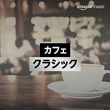 カフェ・クラシック