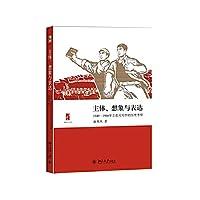 主体想象与表达(1949-1966年工农兵写作的历史考察)/博雅文学论丛