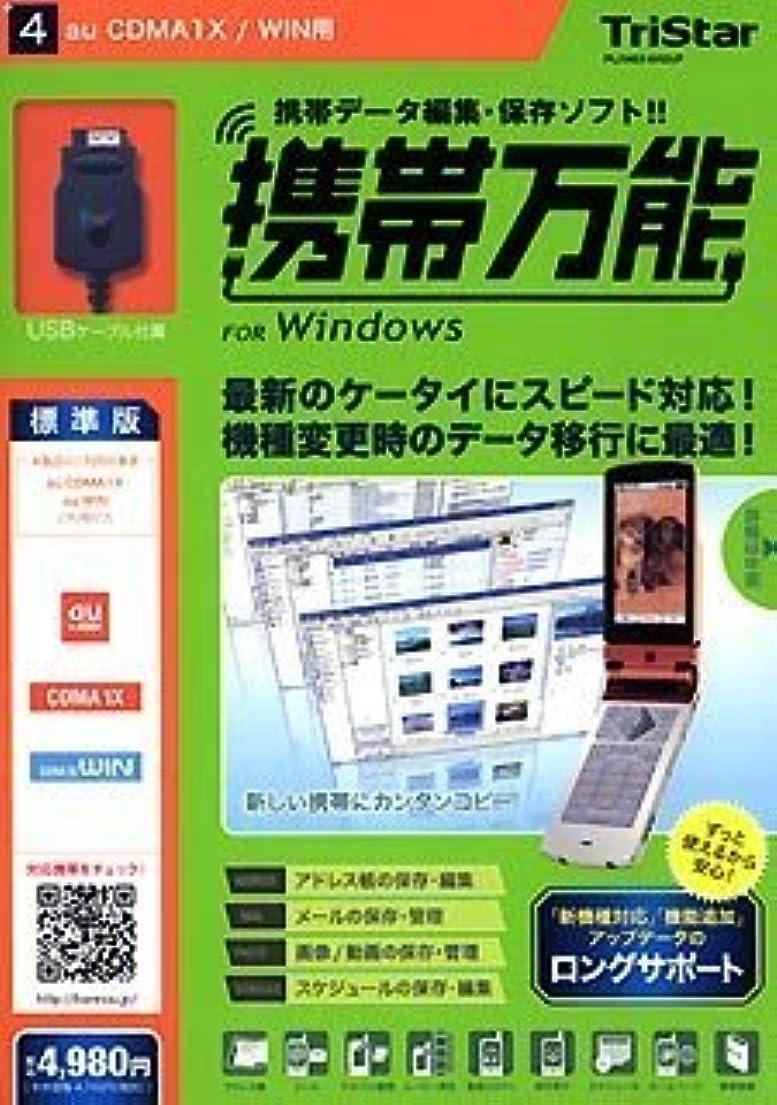 首不実まだ携帯万能 for Windows au CDMA1X / WIN用