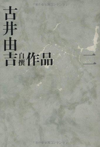 古井由吉自撰作品 2 水/櫛の火 (古井由吉自撰作品【全8巻】)