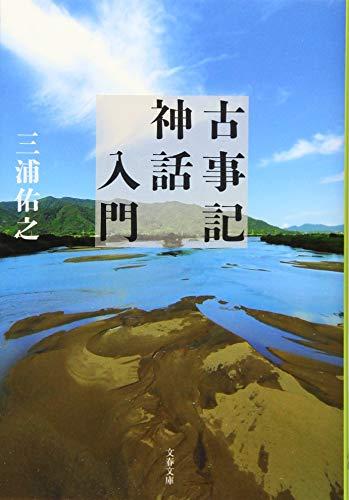 古事記神話入門 (文春文庫)