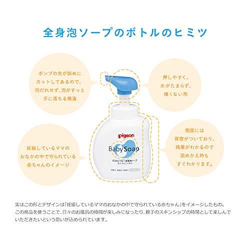 ピジョン全身泡ソープボトル500ml(0ヵ月~)(ベビーソープ)