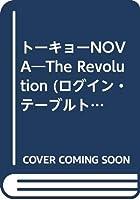 トーキョーNOVA―The Revolution (ログイン・テーブルトークRPGシリーズ)