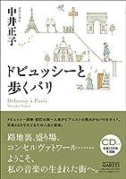 ドビュッシーと歩くパリ[CD付]