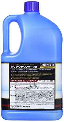 古河薬品工業(KYK)ウインドウオッシャークリアウオッシャー液2L12-091[HTRC3]