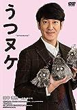 うつヌケ[DVD]