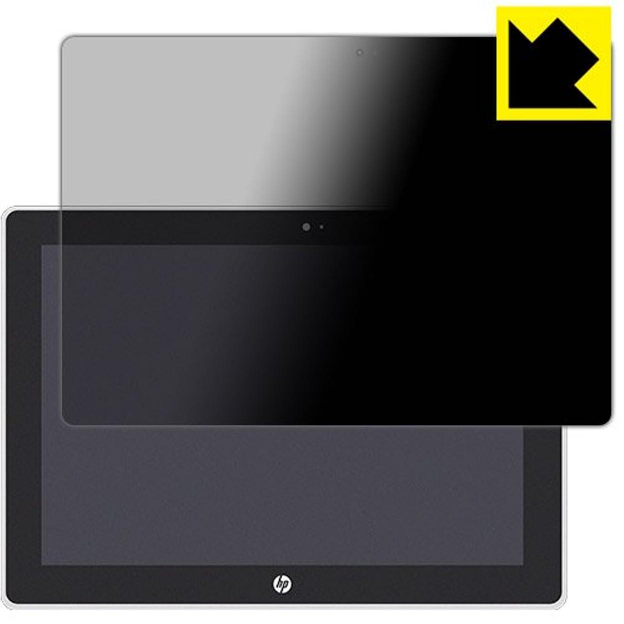 ラブを必要としています意志に反するのぞき見防止 液晶保護フィルム Privacy Shield Elite x2 1012 G1 日本製