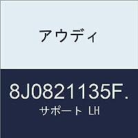 アウディ サポート LH 8J0821135F.